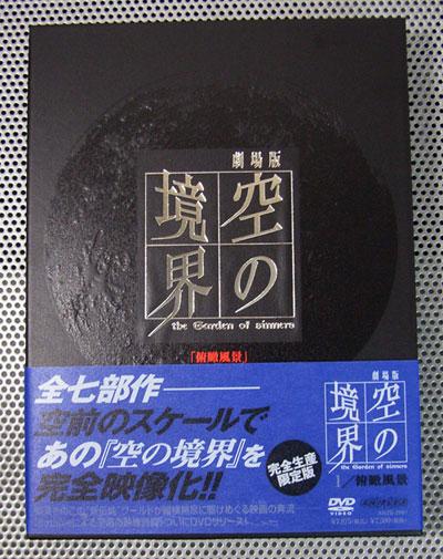 karanokyoukai20080522c.jpg