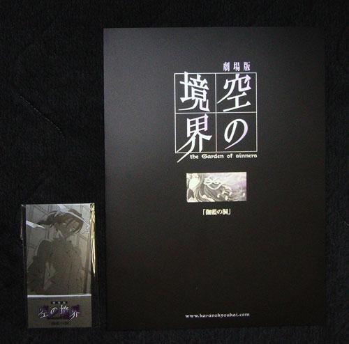 karanokyoukai20080528.jpg