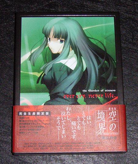 karanokyoukai3_20080724.jpg