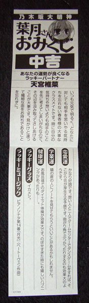 nigisaka_cd20080320d.jpg