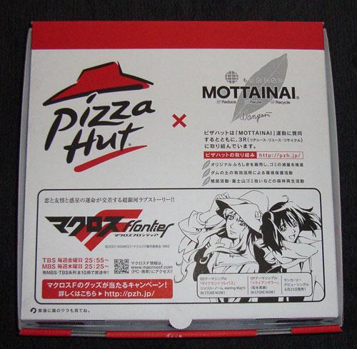 pizzahut_macrossf20080514.jpg