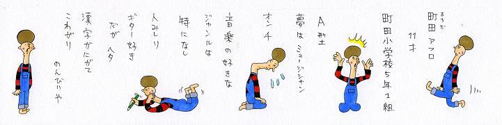 町田アフロ