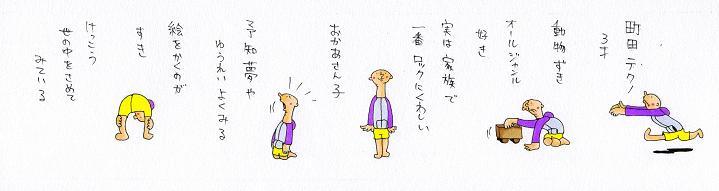 町田テクノ