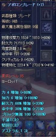 +7ブレード