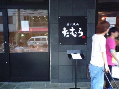 tamura01.jpg