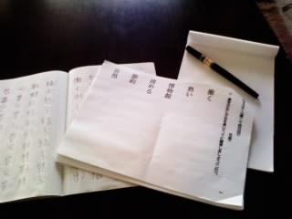 子育てコーチング 漢字練習