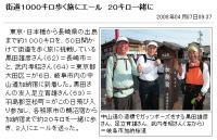 岐阜新聞Apr.7.2008
