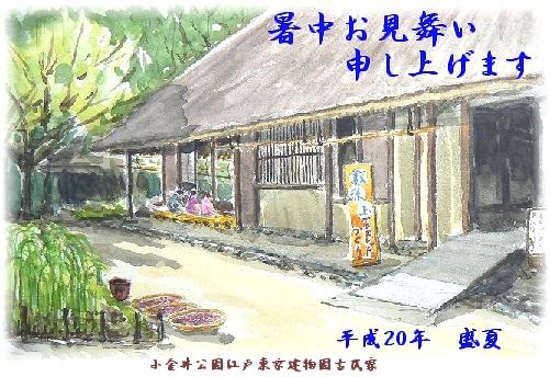 夏の古民家