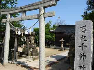万九千神社