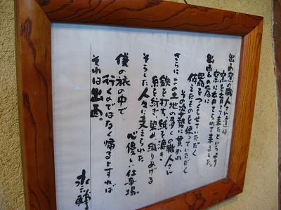 永六輔さんの書