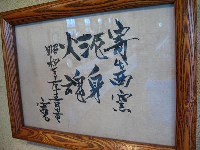 河井寛次郎書2