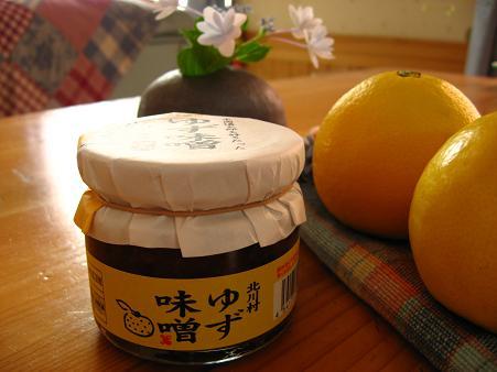 高知県北川村のゆず味噌