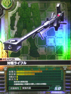 対艦ライフル