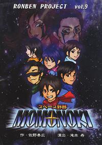 momonoki.jpg