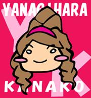 yanagihara.jpg