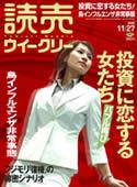yomiuri_05_11_27