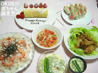 08涼ちゃん誕生日1