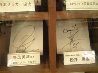 野茂さんと松井くんのサイン。