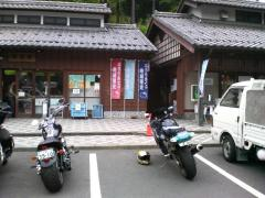 名田庄道の駅