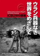 ウラン兵器なき世界をめざして~ICBUWの挑戦~
