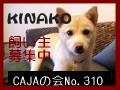 kinakobana1.jpg