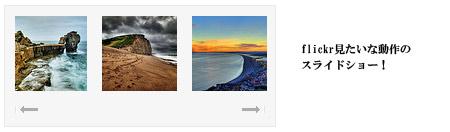 flickrっぽいスライドショー
