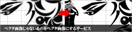 ベクタ画像に変換するwebservice