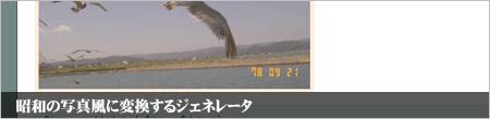 普通の画像を昭和の写真にする