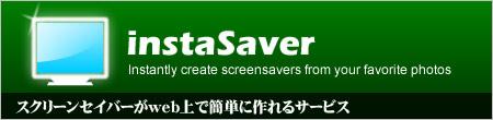 スクリーンセイバー生成ジェネレータ