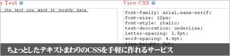 CSSジェネレータ