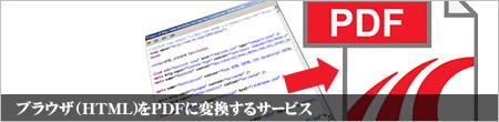 HTMLをPDFに変換するwebサービス