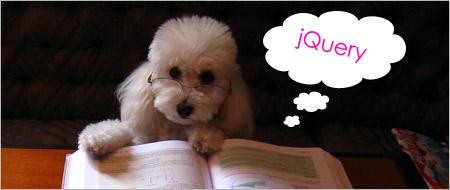 jQueryの勉強