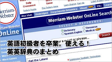 英語初級者を卒業。使える!英英辞典のまとめ
