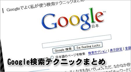 Google検索テクニックまとめ