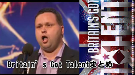 Britain's Got Talent動画まとめ