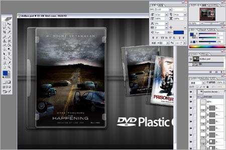 DVDパッケージテンプレート