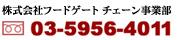 株式会社フードゲート お問合わせ電話番号:03-5956-4011