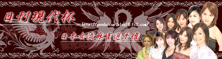 日刊現代杯-日本女流麻雀選手権-