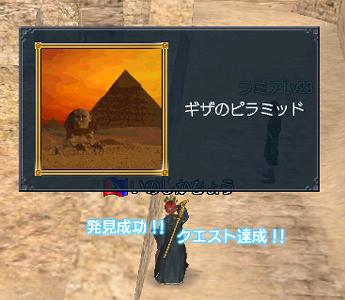 ピラミッド発見
