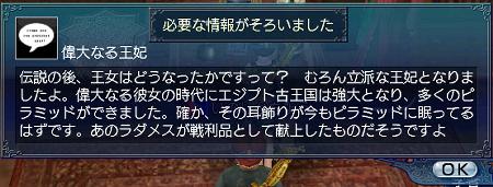 王女の涙情報5