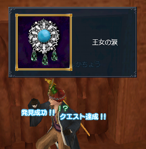 王女の涙獲得