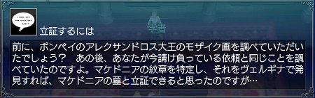 王家の紋章情報1