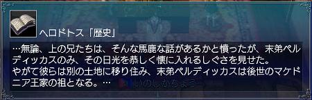王家の紋章情報4