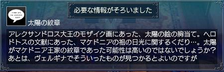 王家の紋章情報5