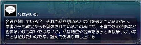 星読みの名医情報4
