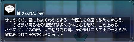 星読みの名医情報5