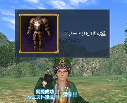 フリードリヒ1世の鎧
