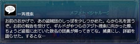 永遠の矢車菊情報1