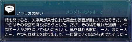 永遠の矢車菊情報3