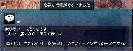 永遠の矢車菊情報霊!?2